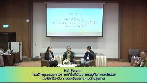 HIA Forum : การสร้างชุมชนสุขภาวะภายใต้พื้นที่ EEC โดยใช้เครื่องมือ HIA 19 ธ.ค. 62 HD 1/2