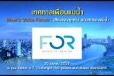 �ҹ  River�s Voices Forum ���§�ͧ�ء�� Ҥ��ͧ����� ��ǧ �������ԧ��Ժѵԡ�� ���͡�˹�����·�ȹ����������¾����ͧ 30 ����¹ 2559