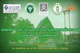 การประชุมคณะกรรมการเขตสุขภาพเพื่อประชาชน เขตพื้นที่ 13 กรุงเทพมหานคร ครั้งที่ 1 / 2560 ตอนที่1/3