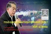 การประชุมคณะกรรมการสุขภาพแห่งชาติ (คสช.) ครั้งที่ 4/2560 ตอนที่ 3/3