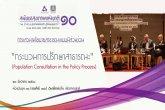 กระบวนการศึกษาสาธารณะ (Population Consultation in the Policy Process) ตอนที่1/2