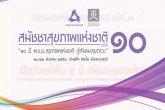 เปิดตัวหนังสือ ๙ ปี สมัชชาสุขภาพไทย ศึกษาโดยองค์การอนามัยโลก (HD) ตอนที่1/2