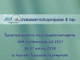�ҹ��Ъ���Ԫҡ�� ��û����Թ�š�з��ҧ�آ�Ҿ (HIA Conference) ��Шӻ� �.�.2557 ��ǧ ���ʹͼš�û�Ъ����������� 4 ����� ���� 1/4