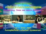 กำหนดการประชุมวิชาการ การค้าระหว่างประเทศและสุขภาพ International Trade and Health Conference พิธีเปิดการประชุม และ ช่วงที่ ๑: การค้าระหว่างประเทศ ตอนที่ 3/4