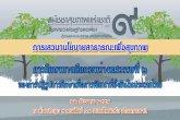 การปฏิรูปการศึกษาเพื่อการพัฒนาที่ยั่งยืนในประเทศไทย 22 ธ.ค. 59 ตอน 2/2
