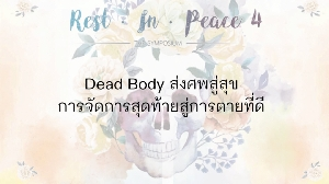 Dead Body ส่งศพสู่สุข การจัดการสุดท้ายสุ่การตายที่ดี 17 พ.ค.62 1/2