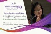 """การสัมมนาผู้รู้เห็นการปฏิรูประบบสุขภาพไทย """"๒ ทศวรรษของพระราชบัญญัติสุขภาพแห่งชาติ"""" ตอนที่2/5"""