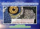 เวทีเสวนา การนำเสนองานวิจัยภายใต้หัวข้อภูมิทัศน์การเมืองไทยและนโยบายสาธารณะ ช่วงที่ 4/4