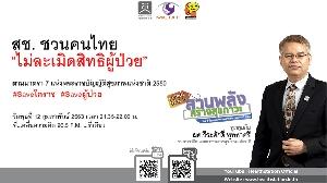 MCOT FM 96.5 รายการ บอกเล่า 965 ช่วง สานพลังสร้างสุขภาวะ : สช.ชวนคนไทย ไม่ละเมิดสิทธิผู้ป่วย
