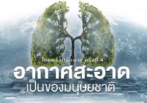 """ไทยพร้อมล้อมวง """"อากาศสะอาดเป็นของมนุษยชาติ"""" 24 กุมภาพันธ์ 2562"""
