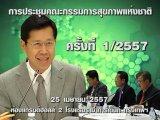 ประชุมคณะกรรมการสุขภาพแห่งชาติ ครั้งที่ 1 ปี 2557 ตอนที่ 2/3