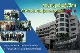 เวทีสานเสวนา �สานพลัง : พัฒนาสุขภาวะคนไทย� ตอนที่ 1/2 วันที่ 21 มกราคม 2559
