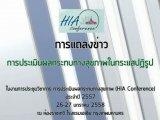 �ҹ��Ъ���Ԫҡ�� ��û����Թ�š�з��ҧ�آ�Ҿ (HIA Conference) ��Шӻ� �.�.2557 ��ǧ�ŧ���� ���û����Թ�š�з��ҧ�آ�Ҿ㹡���ʻ���ٻ�