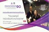กระบวนเกมการประเมินผลกระทบด้านสุขภาพ (HIA)