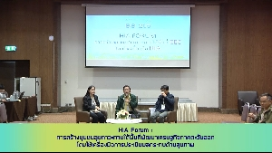 HIA Forum : การสร้างชุมชนสุขภาวะภายใต้พื้นที่ EEC โดยใช้เครื่องมือ HIA 19 ธ.ค. 62 HD 2/2