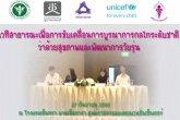 เสวนาและแลกเปลี่ยนแนวทางการส่งเสริมสุขภาพและพัฒนาการของวัยรุ่นไทย ตอนที่ 1/2