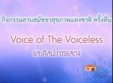 กิจกรรมลานสมัชชาสุขภาพครั้งที่6 Voice of The Voiceless และ ศิลปะการแสดง 18 มิถุนายน 2557 ( HD )