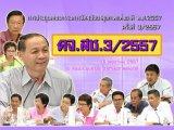 การประชุมคณะกรรมการจัดสมัชชาสุขภาพแห่งชาติ พศ 2557 ครั้งที่ 3 ปี 2557 ช่วงที่ 3/3