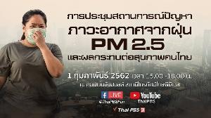 ไทยพร้อมล้อมวง สถานการณ์ปัญหามลภาวะอากาศจากฝุ่น PM 2.5  1 กุมภาพันธ์ 2562