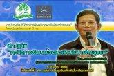 การประชุมเชิงปฏิบัติการ �การพัฒนาข้อเสนอเชิงนโยบายโดยชุมชน� ตอนที่ 3/4 วันที่ 9 มิถุนายน 2558