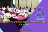 การประชุมคณะกรรมการจัดสมัชชาสุขภาพแห่งชาติ พ.ศ. 2558 ครั้งที่ 6/2558 วันที่ 16 พฤศจิกายน 2558 ตอนที่ 3/3