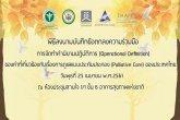 พิธีลงนามบันทึกข้อตกลงความร่วมมือการจัดทำนิยามปฏิบัติการ (Operational definition) ของคำที่เกี่ยวข้องกับเรื่องการดูแลแบบประคับประคอง (Palliative care) ของประเทศไทย 25 เม.ย.61 ตอนที่ 1/2