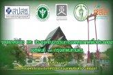 การประชุมคณะกรรมการเขตสุขภาพเพื่อประชาชน เขตพื้นที่ 13 กรุงเทพมหานคร ครั้งที่ 1 / 2560 ตอนที่2/3