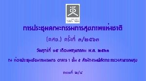 การประชุมคณะกรรมการสุขภาพแห่งชาติ (คสช.) ครั้งที่ 3/2563 15 พ.ค. 63 ตอนที่ 2/4