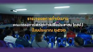 รายงานผลการดำเนินงานคณะกรรมการเขตสุขภาพเพื่อประชาชน (กขป.) ปีงบประมาณ 2562