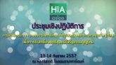 การประชุมเชิงปฏิบัติการ �การออกแบบระบบ กระบวนการ และหลักเกณฑ์การประเมินผลกระทบทางสุขภาพ(HIA) ช่วงที่ 1/4