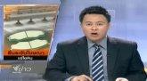 เสนอข่าวการยื่นหนังสือระงับโฆษณาแร่ใยหิน ในสถานีของ อสมท. 25 ธันวาคม  2555 ทาง Thai PBS