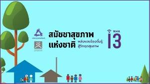 """พิธีเปิด """"สมัชชาสุขภาพแห่งชาติ ครั้งที่ 13 """"พลังพลเมืองตื่นรู้สู้วิกฤตสุขภาพ"""" (17 ธันวาคม 2563)"""