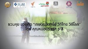 ชวนคุย ชวนคิด เกษตรอินทรีย์ วิถีไทย วิถีโลก : ศ.นพ.ประเวศ วะสี 7 ก.พ.62