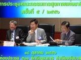 การประชุมคณะกรรมการสุขภาพแห่งชาติ (คสช.) ครั้งที่ 5 2556 ตอนที่ 1/3