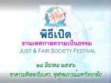 พิธีเปิด เทศกาลความเป็นธรรม (Just & Fun Society Festival)  28 มีนาคม พ.ศ. 2556