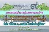 เด็กไทย ๔.๐ ออนไลน์ ร้ายหรือ ดี อยู่ที่ใคร?� 21 ธ.ค. 59 ตอน 1/2
