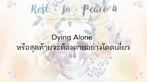 Dying Alone หรือสุดท้ายจะต้องตายอย่างโดดเดี่ยว 17 พ.ค.62 1/2