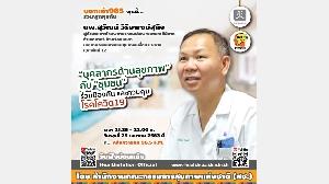 """MCOT FM 96.5 รายการ บอกเล่า 965 ช่วง สานพลังสร้างสุขภาวะ : """"บุคลากรด้านสุขภาพ"""" กับ """"ชุมชน"""" ร่วมกันป้องกันและควบคุมโรคโควิด19"""
