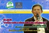 การประชุมเชิงปฏิบัติการ �การพัฒนาข้อเสนอเชิงนโยบายโดยชุมชน� ตอนที่ 2/4 วันที่ 9 มิถุนายน 2558