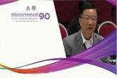 """การสัมมนาผู้รู้เห็นการปฏิรูประบบสุขภาพไทย """"๒ ทศวรรษของพระราชบัญญัติสุขภาพแห่งชาติ"""" ตอนที่1/5"""