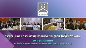 การประชุมคณะกรรมการสุขภาพแห่งชาติ (คสช.) ครั้งที่ 5/2562 29 พ.ย. 62 ตอนที่ 1/5