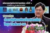 """ปาฐกถาพิเศษ """"ประชารัฐกับการขับเคลื่อนประเทศไทยในยุคThailand 4.0"""
