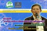 การประชุมเชิงปฏิบัติการ �การพัฒนาข้อเสนอเชิงนโยบายโดยชุมชน� ตอนที่ 4/4 วันที่ 9 มิถุนายน 2558