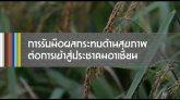 การเข้าสู่ประชาคมอาเซียน โดยเฉพาะสินค้าเกษตรที่เป็นอาหารและอาหาร