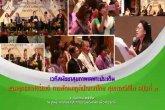 สมัชชาสุขภาพเฉพาะประเด็นแผนยุทธศาสตร์ชาติการพัฒนาภูมิปัญญาไทย สุขภาพวิถีไท ฉบับที่ 3 1 ก.ย. 59 ตอน1/2
