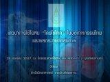 เสวนา เวทีแร่ใยหินไครโซไทล์ ในอุตสาหกรรมไทยและผลกระทบต่อสุขภาพ ช่วงการวินิจฉัยโรคเหตุใยหิน ตอนที่ 2/3