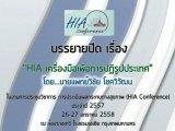 "��û�Ъ���Ԫҡ�� ��û����Թ�š�з��ҧ�آ�Ҿ ( HIA Conference) ��Шӻ� �.�. 2557  ��ǧ��ú����»Դ "" HIA ����ͧ������͡�û���ٻ�����"" �� ���ᾷ�� �Ԫ�� ⪤���Ѳ�"
