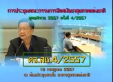 การประชุมคณะกรรมการจัดสมัชชาสุขภาพแห่งชาติ พศ 2557 ครั้งที่ 4 ปี 2557 ช่วงที่ 2/3