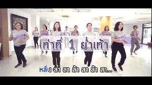 ออกกำลังกายร่วมกัน หลั่น ลา ลา ล้า สมัชชาสุขภาพแห่งชาติ ครั้งท่ี  12 พ.ศ. 2562