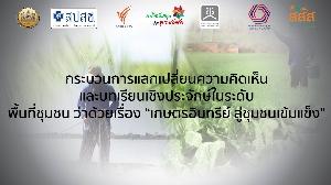 กระบวนการแลกเปลี่ยนความคิดเห็นฯ ว่าด้วยเรื่อง เกษตรอินทรีย์ สู่ชุมชนเข้มแข็ง 7 ก.พ.62 1/4